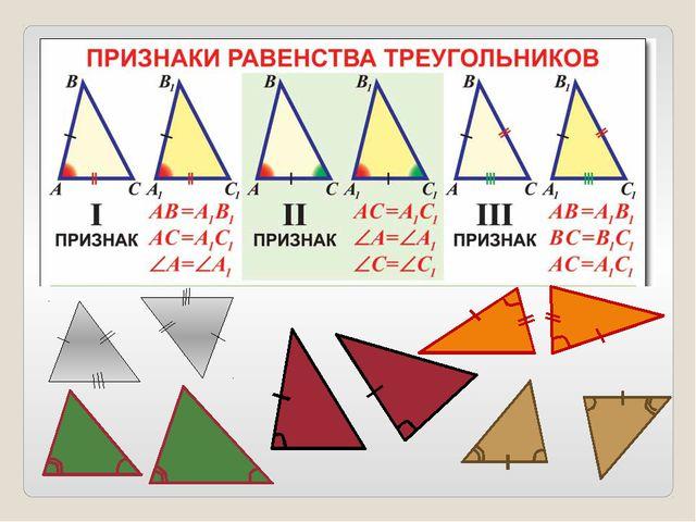 Учащиеся называют пары равных треугольников и указывают признак.