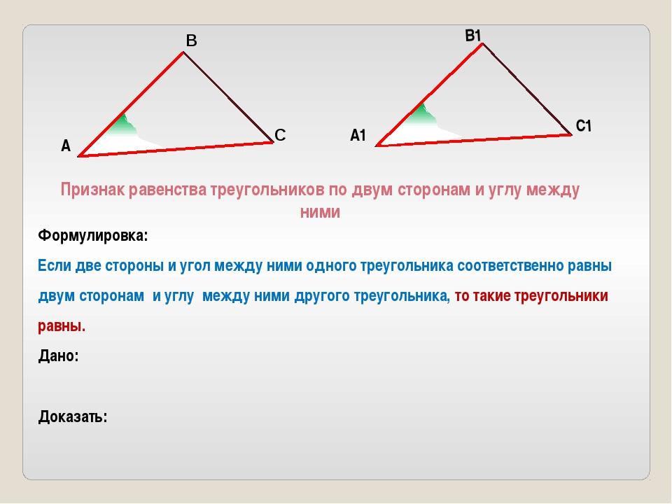 А С1 А1 В1 Формулировка: Если две стороны и угол между ними одного треугольни...