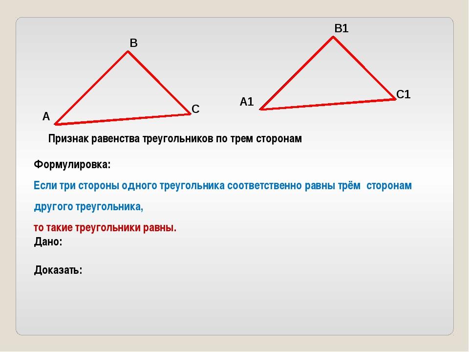 Признак равенства треугольников по трем сторонам Формулировка: Если три сторо...