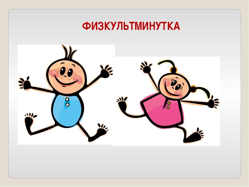 Картинки динамические паузы в детском саду, поздравления открытки поздравления