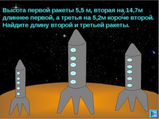 Высота первой ракеты 5,5 м, вторая на 14,7м длиннее первой, а третья на 5,2м