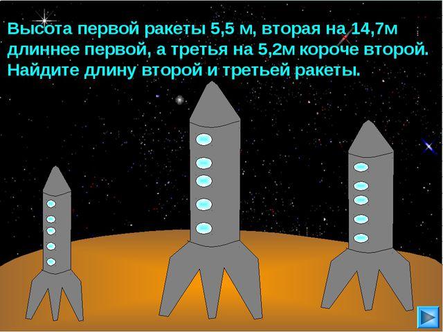 Высота первой ракеты 5,5 м, вторая на 14,7м длиннее первой, а третья на 5,2м...