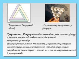Треугольник Пенроуза— одна из основныхневозможных фигур, известная также по