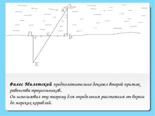 Фалес Милетский предположительно доказал второй признак равенства треугольник