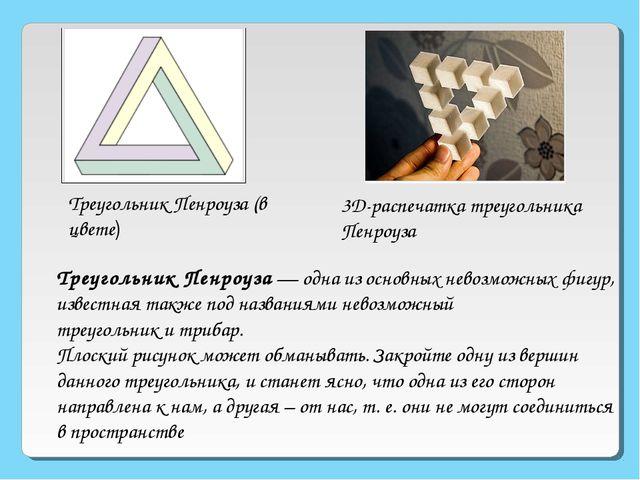 Треугольник Пенроуза— одна из основныхневозможных фигур, известная также по...