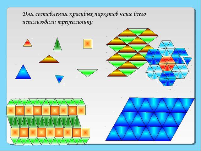 Для составления красивых паркетов чаще всего использовали треугольники