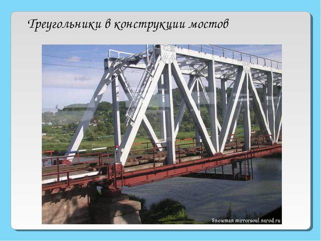Треугольники в конструкции мостов