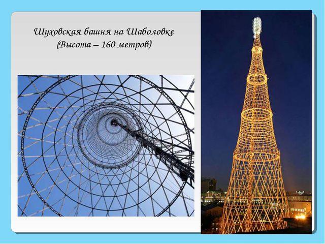Шуховская башня на Шаболовке (Высота – 160 метров)