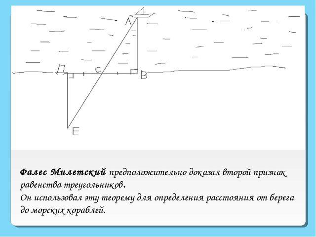 Фалес Милетский предположительно доказал второй признак равенства треугольник...