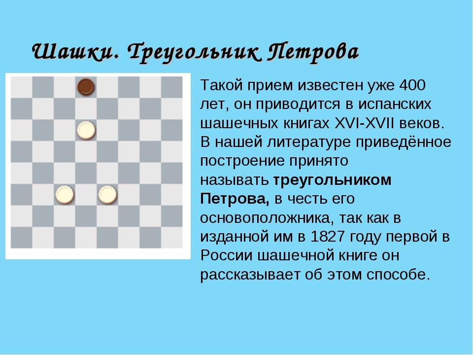 Шашки. Треугольник Петрова Такой прием известен уже 400 лет, он приводится в...