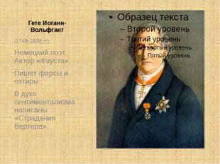 Гете Иоганн-Вольфганг (1749-1838 гг) Немецкий поэт. Автор «Фауста». Пишет фар