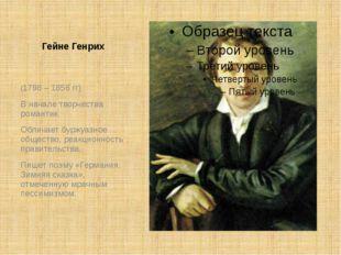Гейне Генрих (1798 – 1856 гг) В начале творчества романтик. Обличает буржуазн