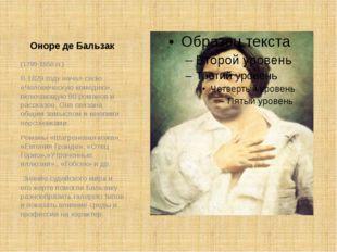 Оноре де Бальзак (1799-1850 гг.) В 1829 году начал свою «Человеческую комедию