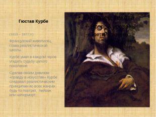 Гюстав Курбе (1819 – 1877 гг) Французский живописец, глава реалистической шко