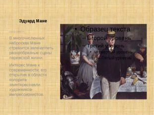 Эдуард Мане (1832-1883 гг) В многочисленных набросках Мане стремится запечатл