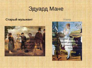 Эдуард Мане Старый музыкант Нана