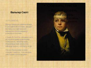 Вальтер Скотт (1771-1832 гг) Представитель романтизма в английской поэзии, вв