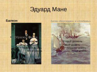 Эдуард Мане Балкон Битва «Кирсарджа» и «Алабамы»
