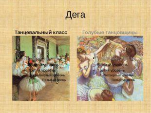 Дега Танцевальный класс Голубые танцовщицы