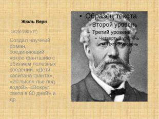 Жюль Верн (1828-1905 гг) Создал научный роман, соединяющий яркую фантазию с о