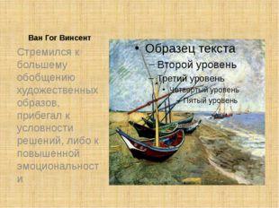 Ван Гог Винсент Стремился к большему обобщению художественных образов, прибег
