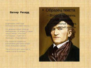 Вагнер Рихард (1813 – 1883 гг) В Дрездене 1842 года начинается его известност
