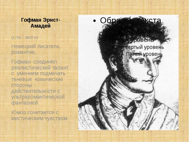 Гофман Эрнст-Амадей (1776 – 1822 гг) Немецкий писатель, романтик. Гофман соед...