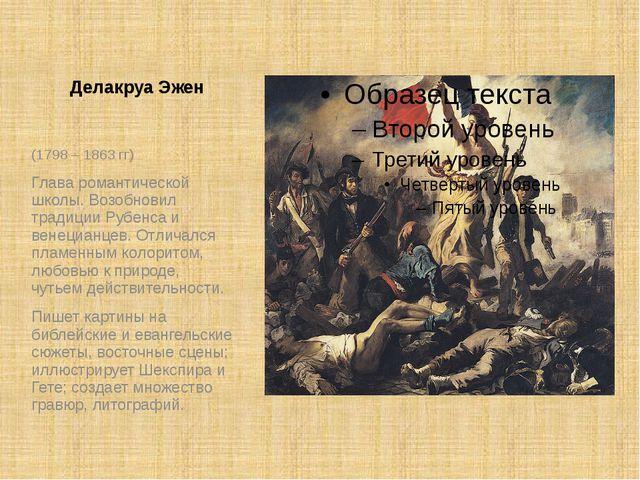 Делакруа Эжен (1798 – 1863 гг) Глава романтической школы. Возобновил традиции...