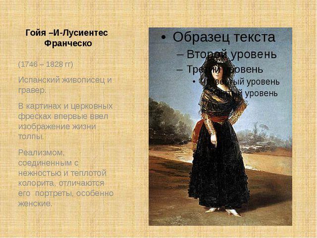 Гойя –И-Лусиентес Франческо (1746 – 1828 гг) Испанский живописец и гравер. В...