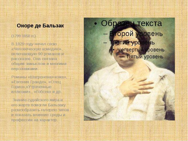 Оноре де Бальзак (1799-1850 гг.) В 1829 году начал свою «Человеческую комедию...