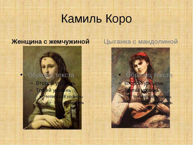 Камиль Коро Женщина с жемчужиной Цыганка с мандолиной