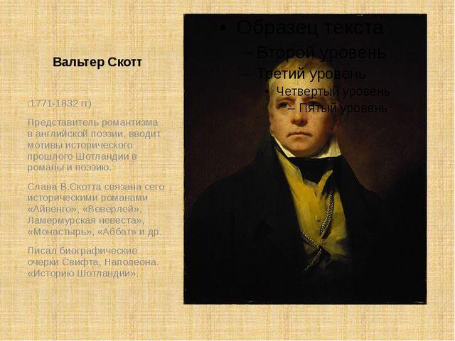 Вальтер Скотт (1771-1832 гг) Представитель романтизма в английской поэзии, вв...