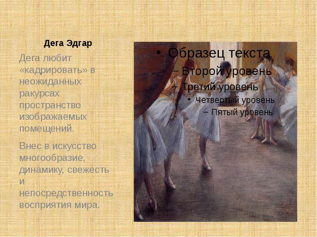 Дега Эдгар Дега любит «кадрировать» в неожиданных ракурсах пространство изобр...