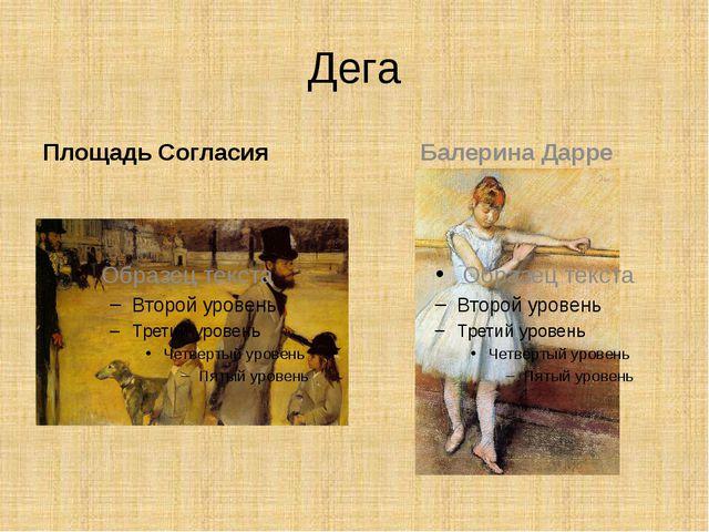 Дега Площадь Согласия Балерина Дарре
