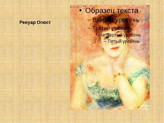 Ренуар Огюст