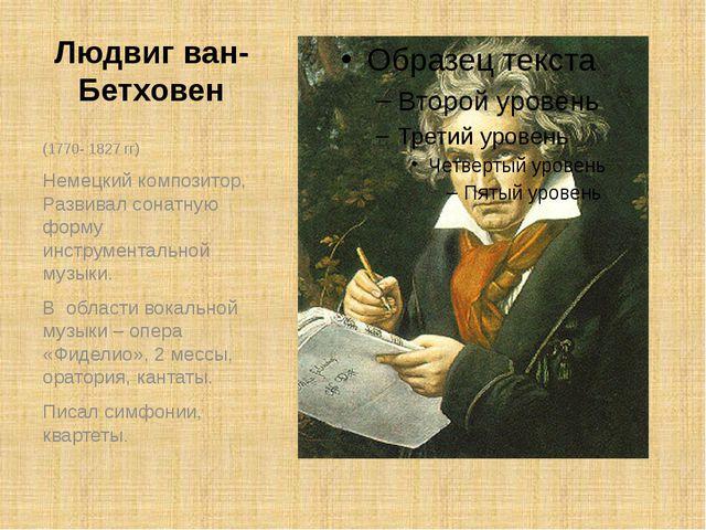 Людвиг ван-Бетховен (1770- 1827 гг) Немецкий композитор, Развивал сонатную фо...