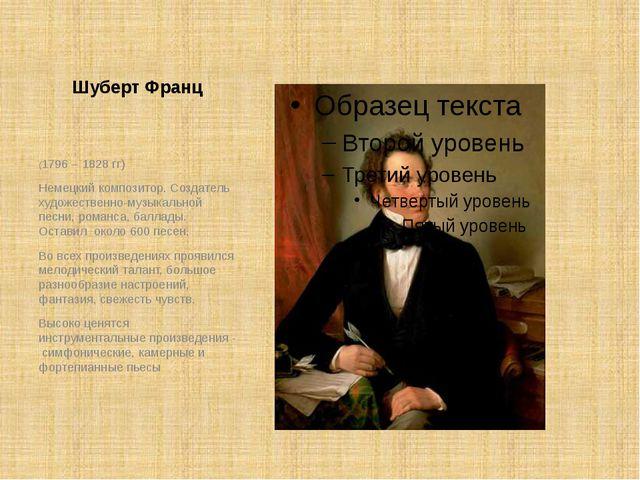 Шуберт Франц (1796 – 1828 гг) Немецкий композитор. Создатель художественно-му...