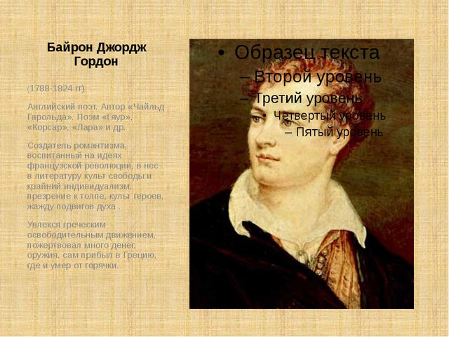 Байрон Джордж Гордон (1788-1824 гг) Английский поэт. Автор «Чайльд Гарольда»....