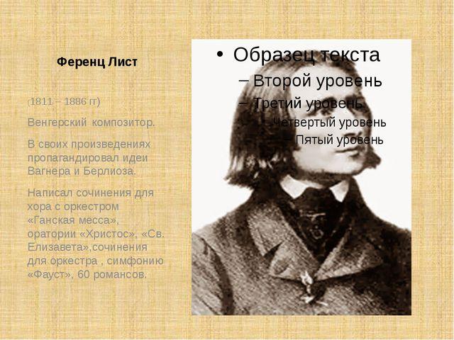 Ференц Лист (1811 – 1886 гг) Венгерский композитор. В своих произведениях пр...