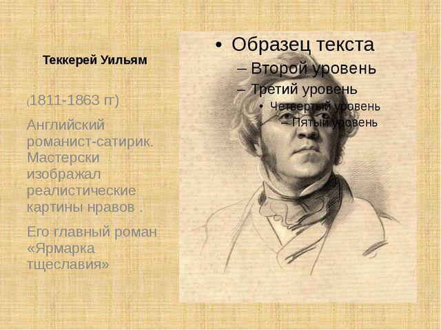 Теккерей Уильям (1811-1863 гг) Английский романист-сатирик. Мастерски изображ...
