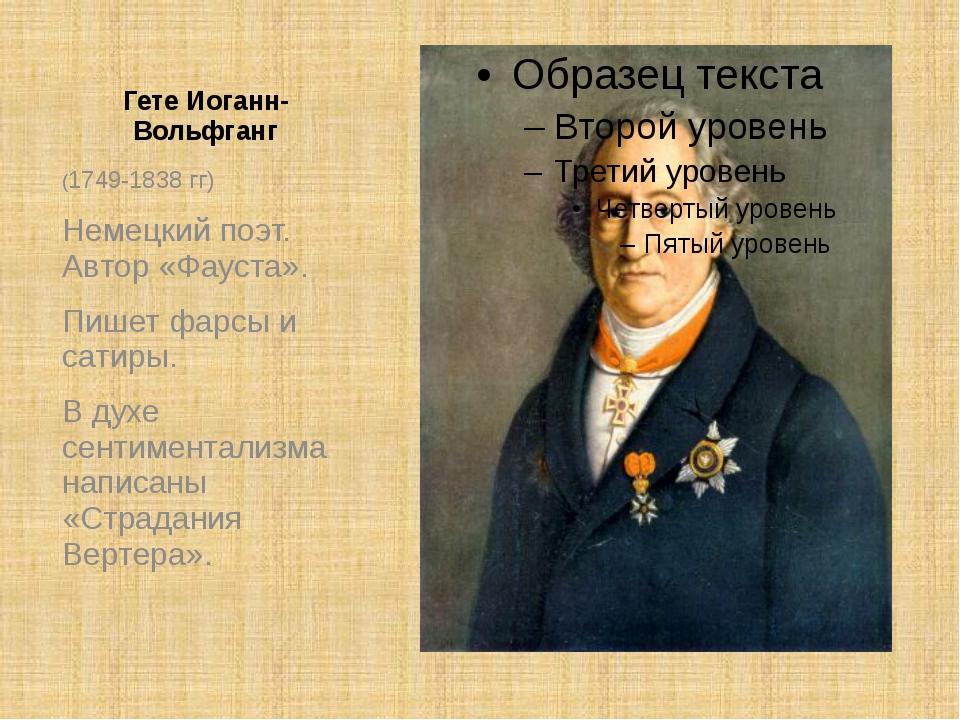 Гете Иоганн-Вольфганг (1749-1838 гг) Немецкий поэт. Автор «Фауста». Пишет фар...