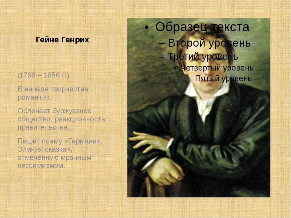 Гейне Генрих (1798 – 1856 гг) В начале творчества романтик. Обличает буржуазн...