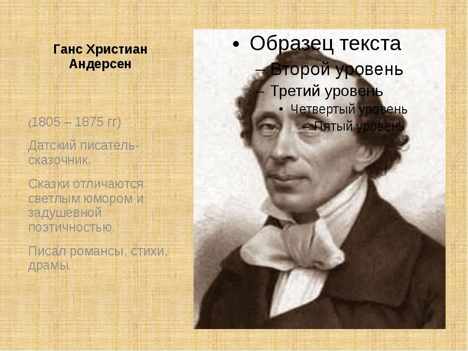 Ганс Христиан Андерсен (1805 – 1875 гг) Датский писатель-сказочник. Сказки от...