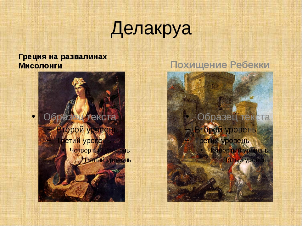 Делакруа Греция на развалинах Мисолонги Похищение Ребекки