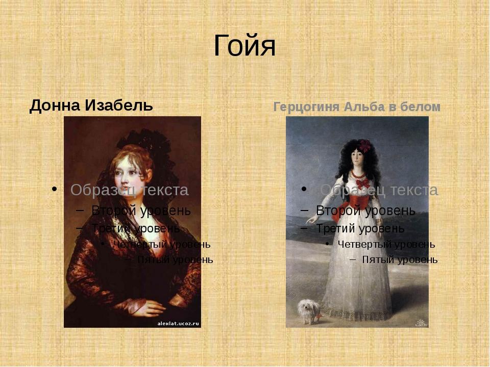 Гойя Донна Изабель Герцогиня Альба в белом
