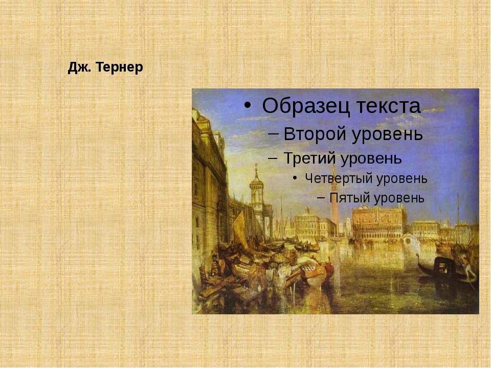 Дж. Тернер