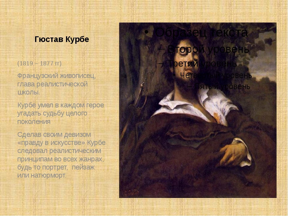 Гюстав Курбе (1819 – 1877 гг) Французский живописец, глава реалистической шко...