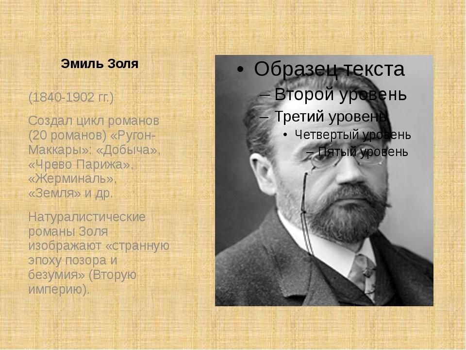 Эмиль Золя (1840-1902 гг.) Создал цикл романов (20 романов) «Ругон- Маккары»:...