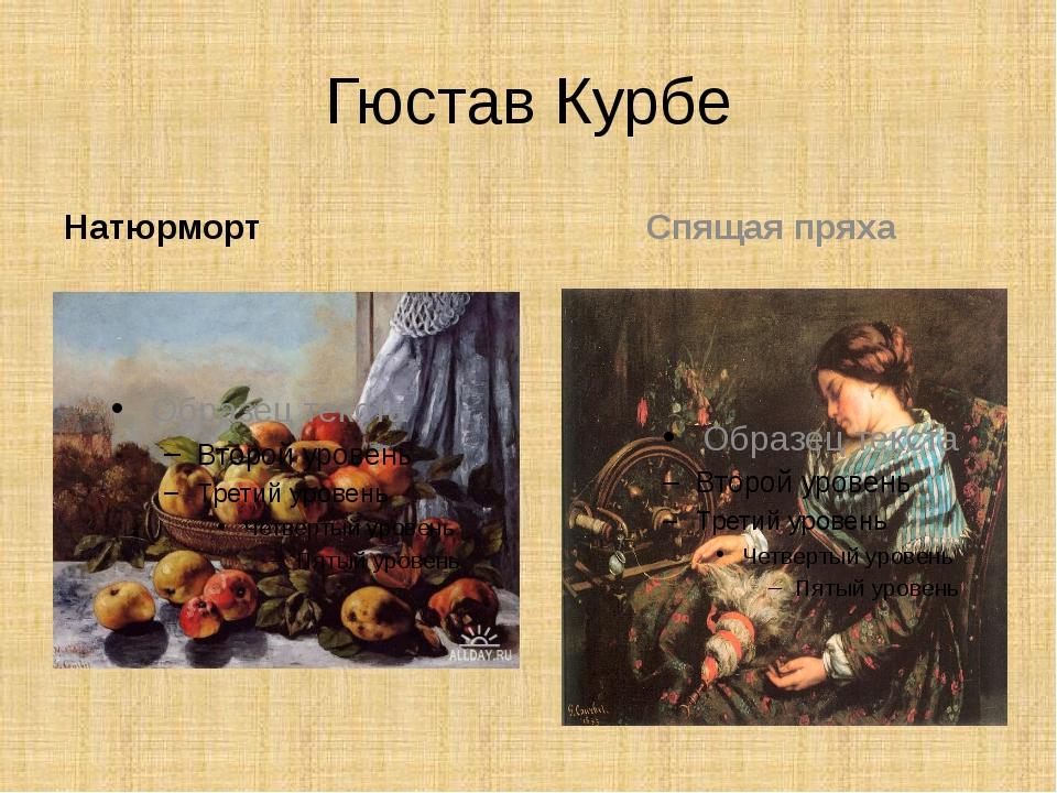 Гюстав Курбе Натюрморт Спящая пряха