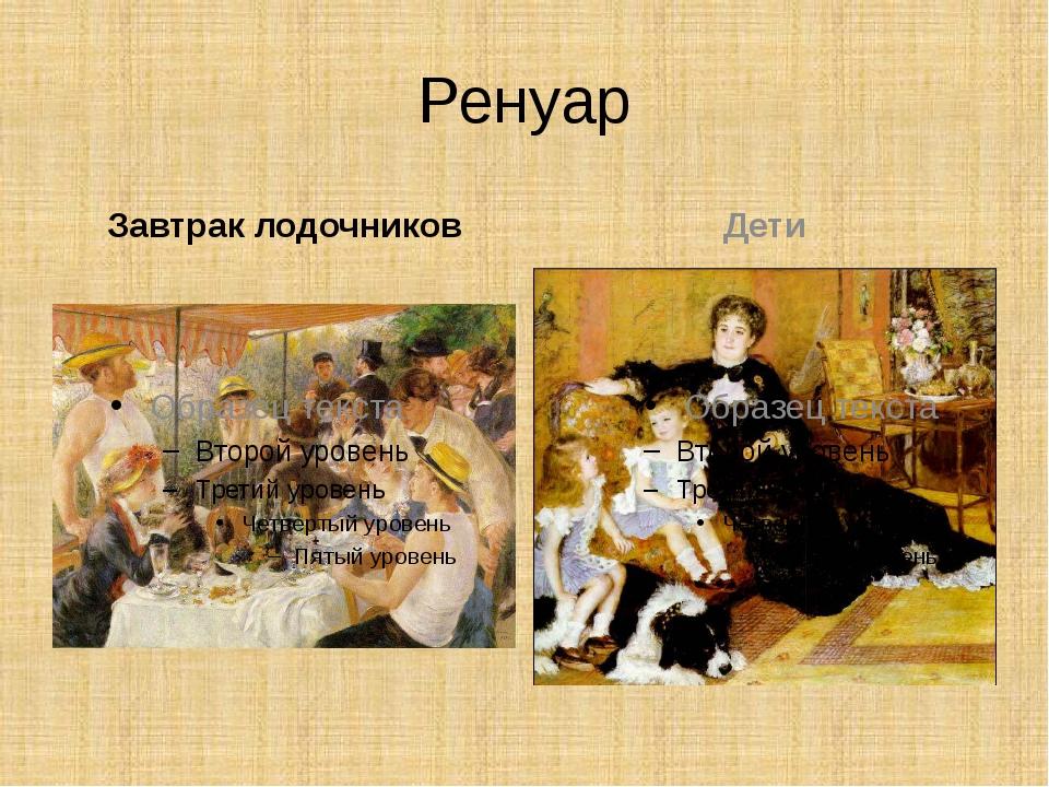 Ренуар Завтрак лодочников Дети